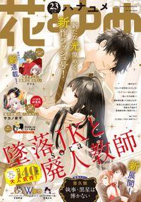 【電子版】花とゆめ 23号(2020年)