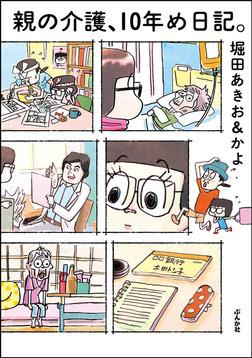 親の介護、10年め日記。-電子書籍