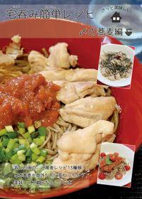 宅呑み簡単レシピ 〆の蕎麦編