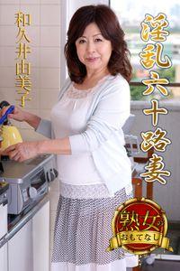 【熟女のおもてなし】淫乱六十路妻 和久井由美子