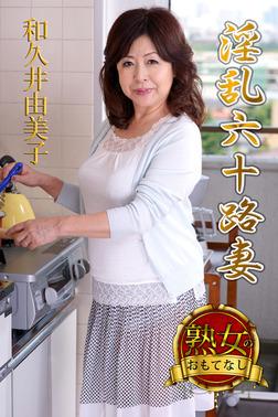 【熟女のおもてなし】淫乱六十路妻 和久井由美子-電子書籍