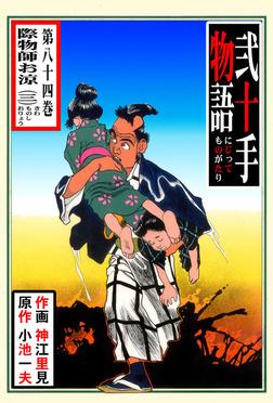 弐十手物語(84)-電子書籍