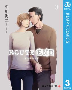 ROUTE END 3-電子書籍