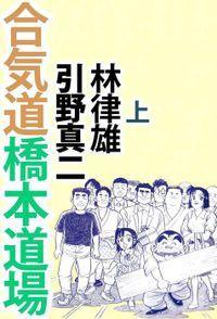 合気道橋本道場(1)