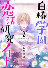 白椿学園恋活研究ノート 2