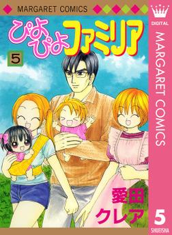 ぴよぴよファミリア 5-電子書籍