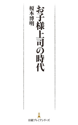 お子様上司の時代-電子書籍
