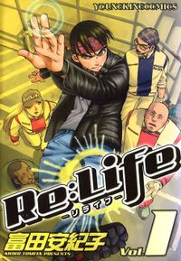 ReLife-リライフ- / 1
