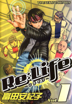 ReLife-リライフ- / 1-電子書籍