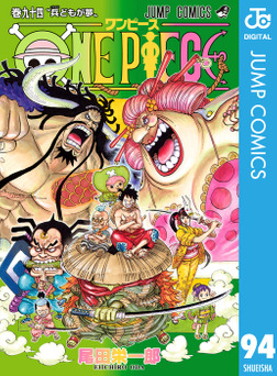 ONE PIECE モノクロ版 94-電子書籍