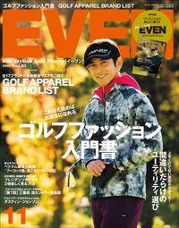 EVEN 2015年11月号 Vol.85