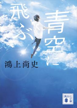 青空に飛ぶ-電子書籍