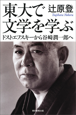東大で文学を学ぶ ドストエフスキーから谷崎潤一郎へ-電子書籍
