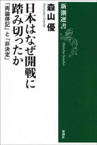 日本はなぜ開戦に踏み切ったか―「両論併記」と「非決定」―