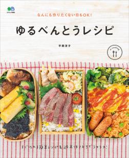 ゆるべんとうレシピ-電子書籍