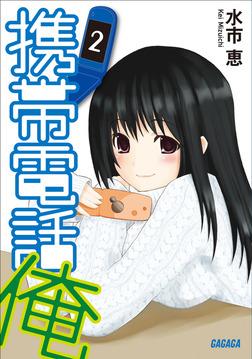携帯電話俺2-電子書籍