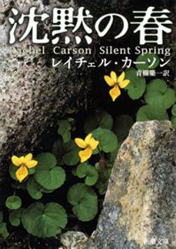 沈黙の春-電子書籍