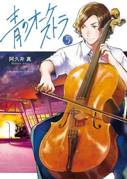 青のオーケストラ(5)-電子書籍