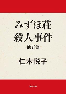 みずほ荘殺人事件 他五篇-電子書籍