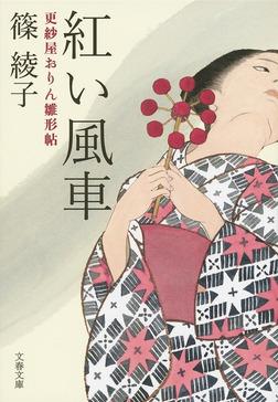 紅い風車 更紗屋おりん雛形帖-電子書籍