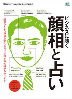 別冊Discover Japan CULTURE ビジネスに効く顔相と占い-電子書籍