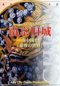 江蘇省009南京旧城 ~南中国と「秦淮の世界」