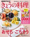 NHK きょうの料理 2019年12月号