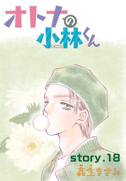 AneLaLa オトナの小林くん story18-電子書籍