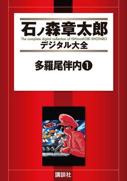 多羅尾伴内(1)-電子書籍