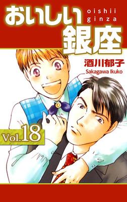 おいしい銀座 18巻-電子書籍