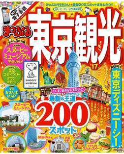まっぷる 東京観光-電子書籍