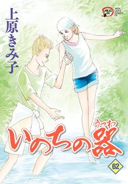 いのちの器 62-電子書籍