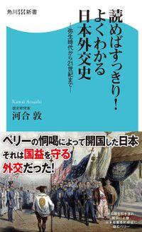 読めばすっきり!よくわかる日本外交史 弥生時代から21世紀まで