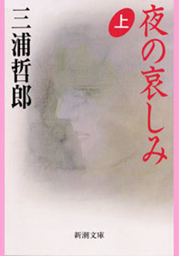 夜の哀しみ(上)-電子書籍