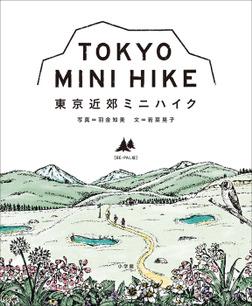東京近郊ミニハイク〔BE-PAL版〕-電子書籍