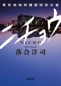ニチョウ 東京地検特捜部特別分室-電子書籍