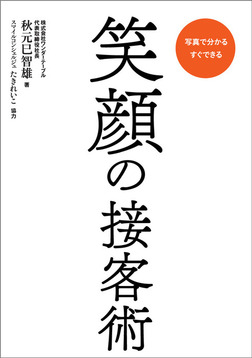 笑顔の接客術-電子書籍