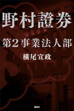 野村證券第2事業法人部-電子書籍