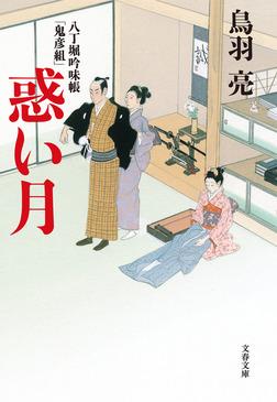八丁堀吟味帳「鬼彦組」 惑い月-電子書籍
