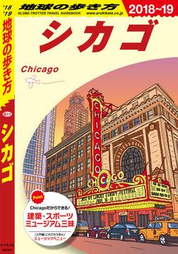 地球の歩き方 B11 シカゴ 2018-2019-電子書籍