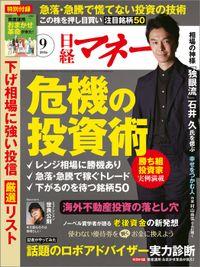 日経マネー 2016年9月号 [雑誌]