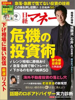 日経マネー 2016年 9月号 [雑誌]-電子書籍