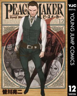 PEACE MAKER 12-電子書籍