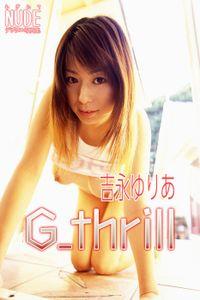 吉永ゆりあデジタル写真集「G_thrill」