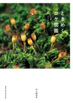 ときめくコケ図鑑-電子書籍