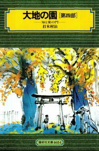 大地の園(第四部)知と愛の門