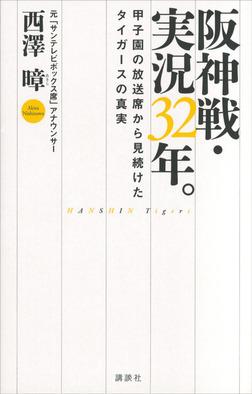 阪神戦・実況32年。 甲子園の放送席から見続けたタイガースの真実-電子書籍