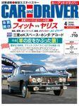 CARandDRIVER(カー・アンド・ドライバー)2020年4月号