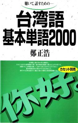 台湾語基本単語2000 聴いて、話すための-電子書籍