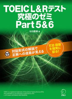 [新形式問題対応]TOEIC(R) L & R テスト 究極のゼミ Part 5 & 6-電子書籍